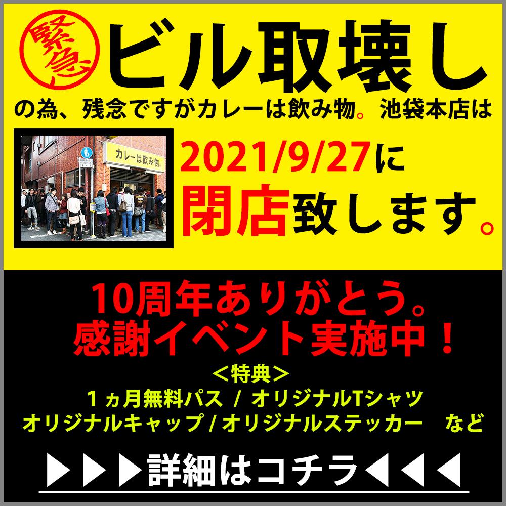 浅草 ハイから堂 東池袋店