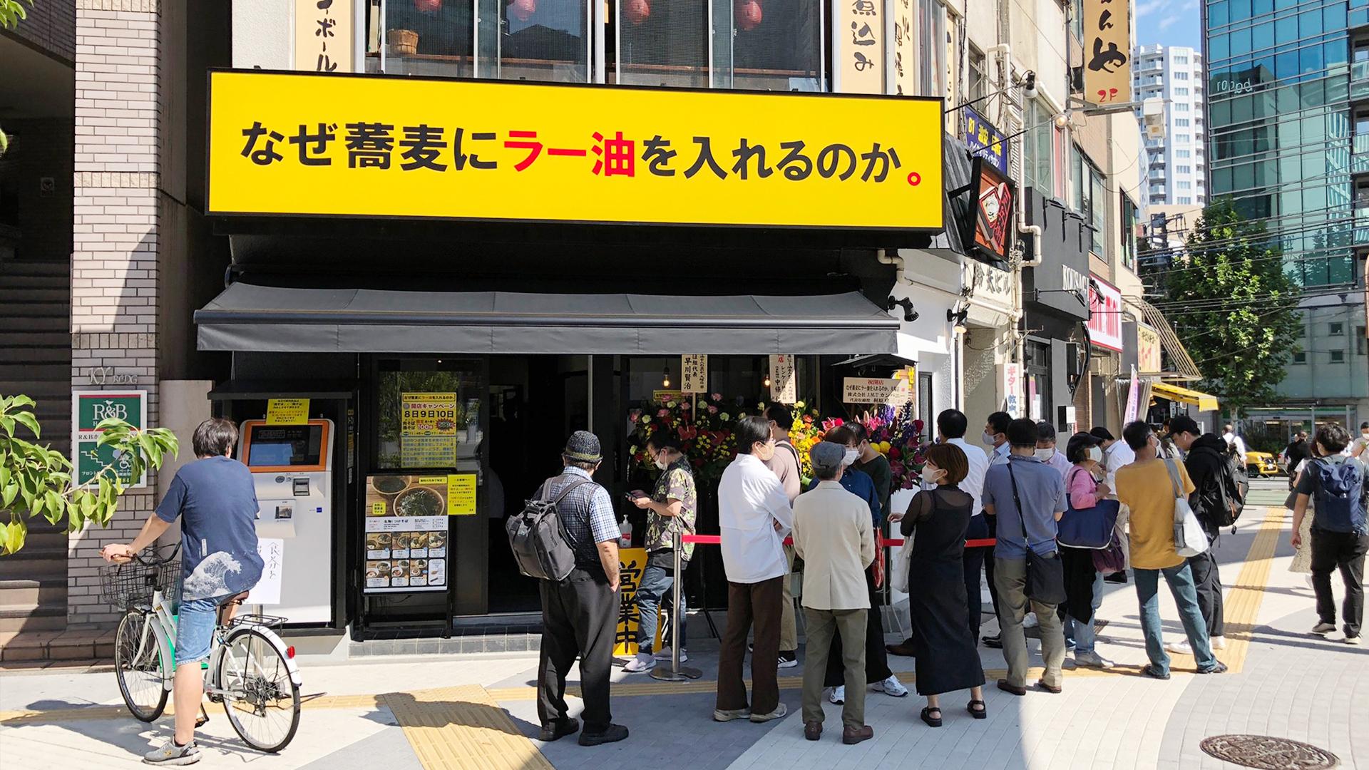 「なぜ蕎麦にラー油を入れるのか。」大塚店|株式会社のみもの。