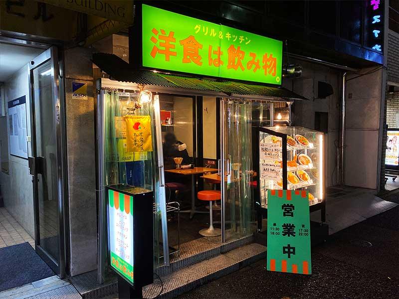 「洋食は飲み物。」池袋店|株式会社のみもの。